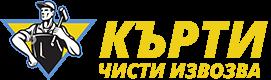къртичисти.com Лого